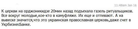 skrin-cerkov