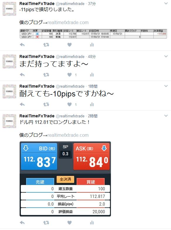 RTT kiji20170321