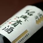 紹興酒【フリー素材】