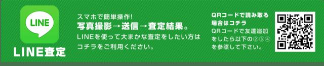 kaitori1-13
