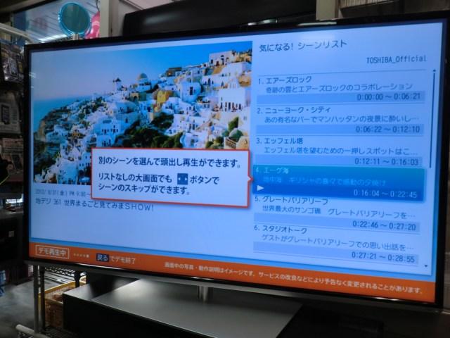 TOSHIBA65インチ液晶テレビ65J7