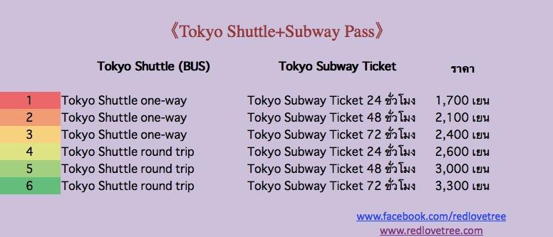 Tokyo shuttle bus1
