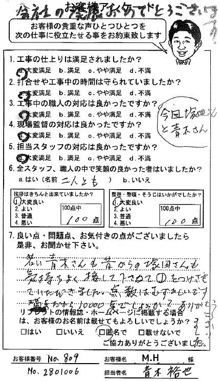 2801006半澤益次郎 匿名