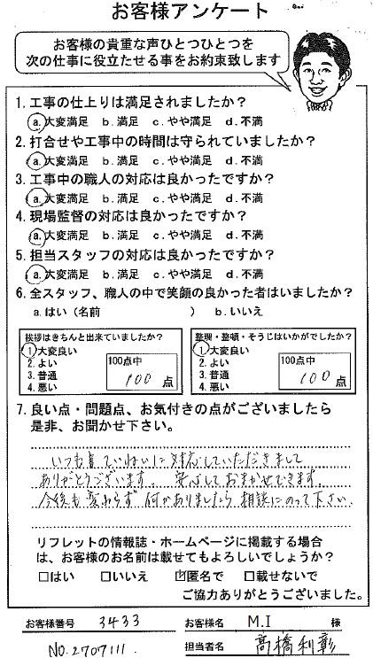 2707111相澤雅彦 匿名