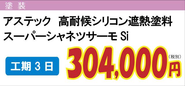 yane51-2