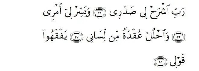 doa-kelapangan-hati