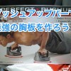プッシュアップバーのすすめ。腕立て伏せを効果倍増にする筋トレ器具【胸筋の鍛え方】