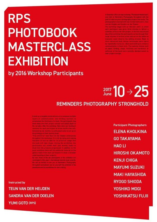The Flyer Designed by Shu Watanabe