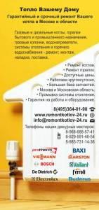 akcii-remontkotlov-24