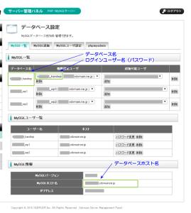 15_データベース接続情報
