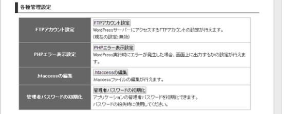 03_各種管理設定