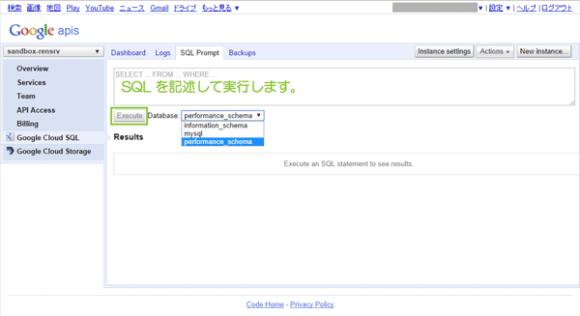 06_SQL Promptと作成済みデータベース確認