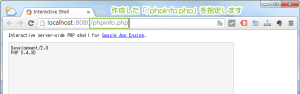 06_/phpinfo.phpにURL変更