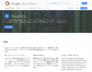 01_Google Cloud SQLサイト