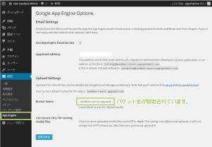04_Google App Engine 設定・バケット名