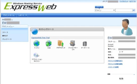 02_コントロールパネル(WebSite Panel)