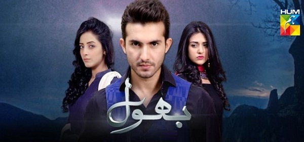 Bhool Episode 63 on Hum Tv in High Quality 20th August 2014