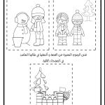حقيبة-المرح-الشتوية-ماذا حدث دانة