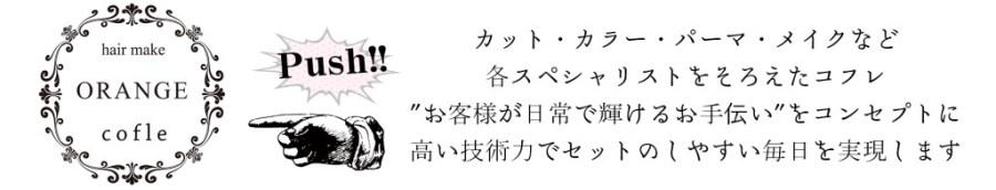 お店紹介コフレバナー