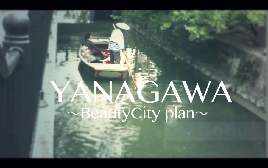 それと、もうひとつの柳川のビデオ♪