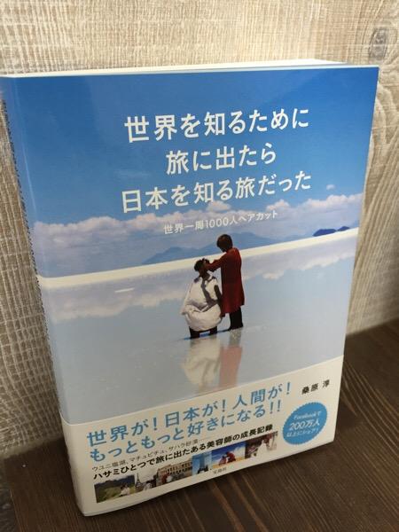 世界を知るための旅に出たら日本を知る旅だった