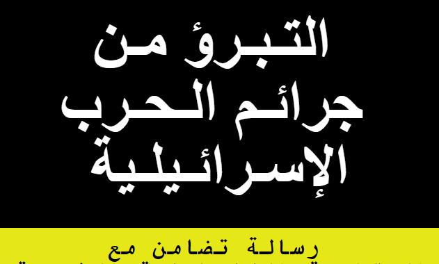 رسالة تضامن مع المقاومة الفلسطينية الشعبية
