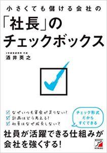 2019.酒井先生「社長のチェックボックス」