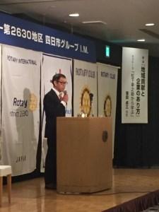 2019.9.7国際ロータリー四日市G講演3