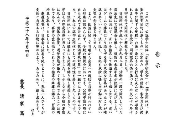 慶應義塾大学の告示