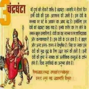 Chandraghanta
