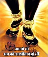 Feet of Maa Kali