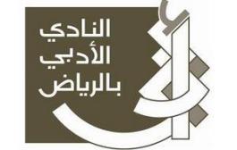 أدبي الرياض ينظّم معرض الكتاب الخيري العاشر بالتعاون مع جمعية التوحّد