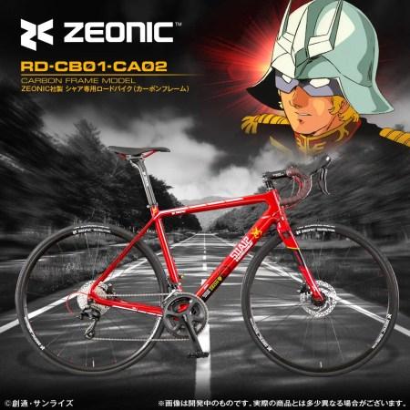 シャア専用ロードバイク1