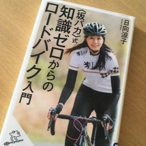日向さんの本
