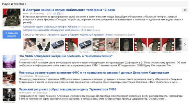 Babylonokia (Russische zoekpagina)