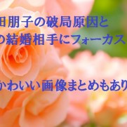 本田朋子結婚