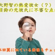 夏目鈴の疑惑