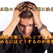 東京五輪国民投票
