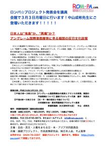 3月3日論破発表会