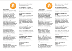 Bitcoin-Flyer-Ukrainian
