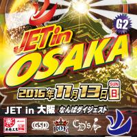 20161113-JETin大阪G2