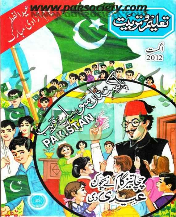 Taleem o Tarbiyat August 2012