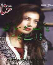 Hena-Digest-December-20121