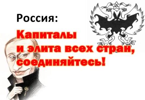 Россия: Капиталы и элита всех стран, соединяйтесь!