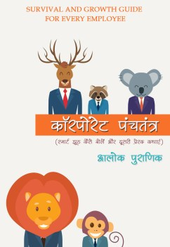 book-cover-corporate1