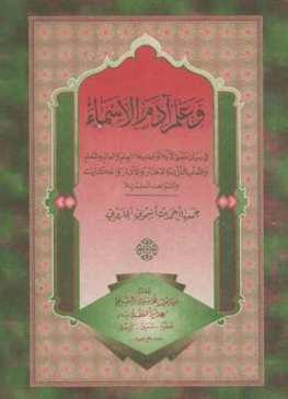 Wa Allama Adam al-Asma