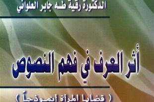 كتاب أثر العرف في فهم النصوص