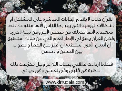 تدبر القرآن -1
