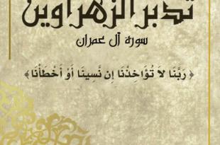 كتاب تدبر سورة آل عمران