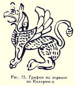 Грифон в искусстве Северного Причерноморья
